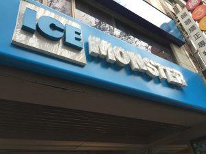 本場、台湾の、ICE Monster!!!
